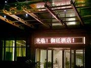 江阴御廷酒店
