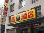 速8酒店(大连五一广场店)