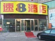 速8酒店葫芦岛火车站店