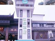 汉庭酒店(徐州户部山步行街店)