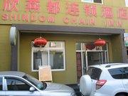 Shindom Inn(Beijing Chongwenmen)