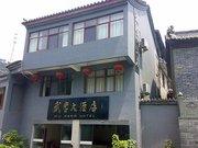 武当大酒店(十堰)