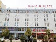 芜湖繁昌天之缘酒店