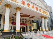 维也纳国际酒店(湘潭东站店)