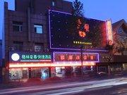 GreenTree Inn (Hangzhou train station store)