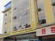 元阳源华大酒店