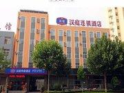 汉庭酒店(霸州火车站店)