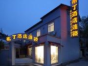 布丁酒店(杭州西湖雷峰塔店)