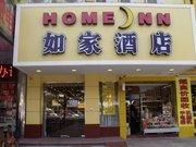 Home Inn Fangcun Jiaokou Subway - Guangzhou