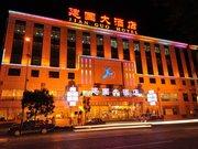 遵化建国大酒店(唐山)