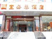 宜必思酒店(北京大成路店)