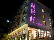 黄山语茉轩时尚酒店