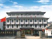 宜昌五峰骏王大酒店