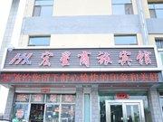 平安县宏星商旅宾馆(海东市)