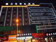 涟源市五马紫金酒店