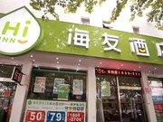 Hanting Hi Inn Suzhou Guanqian Branch