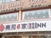 Nanyuan Inn - Suzhou Industrial Park