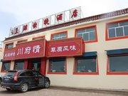 青海湖圣湖快捷酒店(原青海湖怡湖缘宾馆)