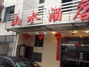 黄山山水酒店