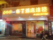 布丁酒店连锁(武汉江汉路循礼门店)