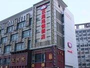 汉庭酒店(常熟欧尚虞山店)