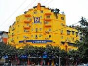 7天连锁酒店(乐山龙游路联运汽车站店)