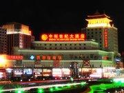 Zhongyu Century Grand Hotel