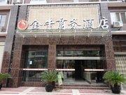 安县金牛商务酒店(绵阳)