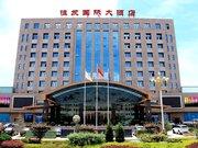陇西县恒发国际大酒店