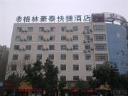 格林豪泰(扬州高邮通湖路北海快捷酒店)