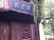 Wuzhen Guesthouse(Wuzhen Tourism Official Branch)
