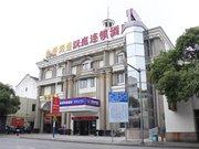 汉庭酒店(吴江步行街店)