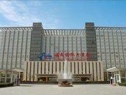 三河市福成国际大酒店