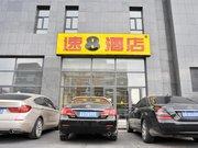 速8酒店(长春景阳大路店)