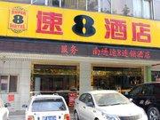 速8酒店(南通人民西路店)