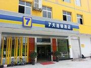 7天连锁酒店(西昌吉祥路店)
