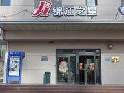 锦江之星(石家庄艺术中心店)