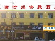 天瑞时尚快捷酒店(曲沃)