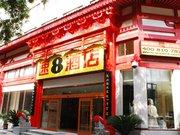 速8酒店(西安钟鼓楼广场店)(原西大街钟楼店)
