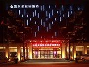 咸阳凯尔圣花园酒店