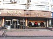 丹东泰和宾馆