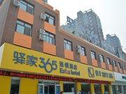 驿家365酒店(保定清苑县建设路店)