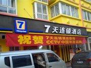 7天连锁酒店(明光四马路店)