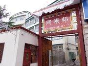 西藏拉萨西措青年旅舍