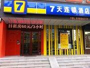 7天连锁酒店(哈尔滨索菲亚教堂店)