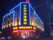 尚庭连锁酒店(康明快捷店)