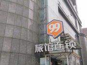 99旅馆连锁(光谷地铁站店)