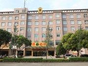 速8酒店(宁波北仑恒山西路店)