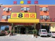 速8酒店(金融街店)