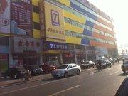 7天(葫芦岛火车站广场店)